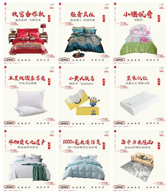 家纺类床上用品