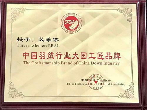 艾莱依中国羽绒行业工匠品牌