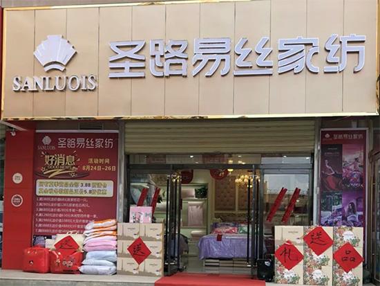 会宁圣路易丝家纺专卖店