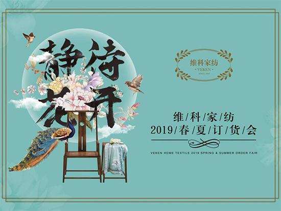 """维科家纺""""静待花开""""2019春夏订货会一绽倾城"""