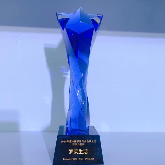 """罗莱生活荣获""""2018年度中国家居产业品牌大奖影响力品牌"""""""