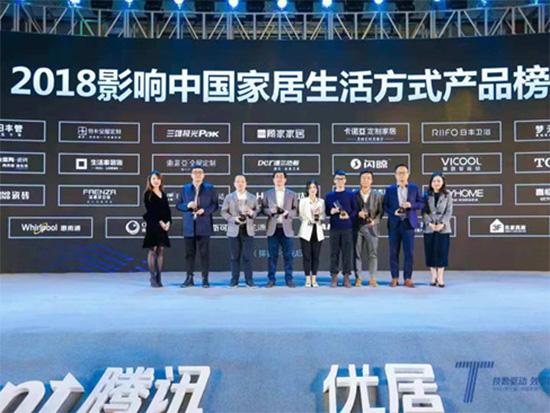 罗莱生活斩获腾讯家居2018中国家居产业创新峰会两项大奖