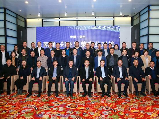 """2018南通-郑州(锦荣)产业对接交流会""""在喜鹊愉家二楼会议厅隆重举办"""