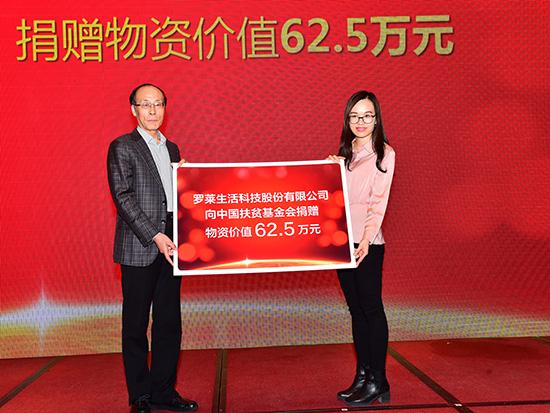 罗莱生活荣获中国扶贫基金会2018社会力量参与救灾先进单位