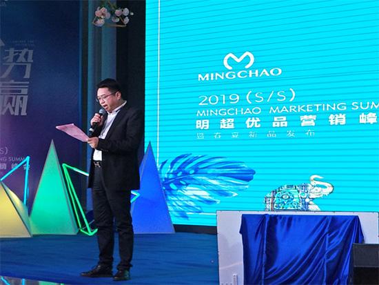 胡明亮董事长在明超家纺2019春夏新品发布会上致辞