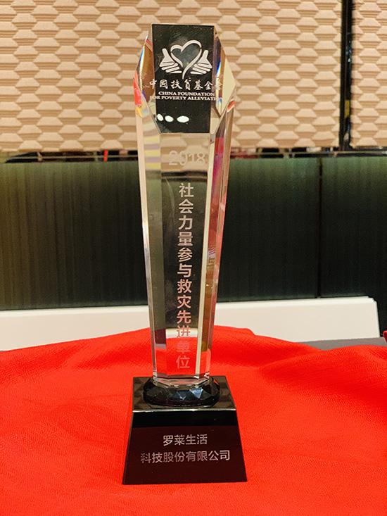 """罗莱生活)荣获中国扶贫基金会""""2018社会力量参与救灾先进单位"""""""