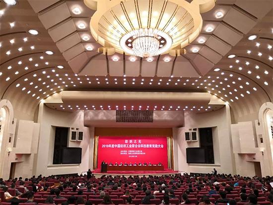 """""""纺织之光""""2018年度中国纺织工业联合会科技教育奖励大会在人民大会堂召开"""