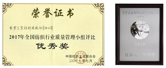全國質量優秀獎江蘇省質量獎