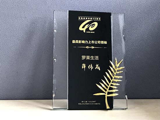 """罗莱生活董事长薛伟成荣获""""致敬改革开放40周年 具影响力上市公司领袖""""荣誉称号"""