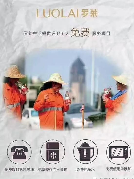 罗莱生活提供环卫工人免费服务项目