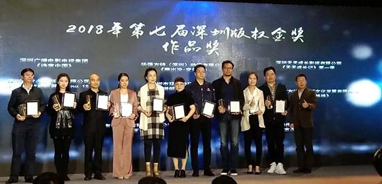 2018深圳版权金奖作品奖颁奖