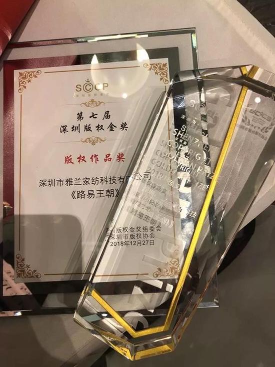 雅兰家纺路易王朝荣誉奖