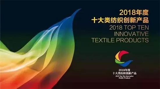 """""""2018年度十大类纺织创新产品""""评选结果中,博洋家纺两款产品荣获该奖"""