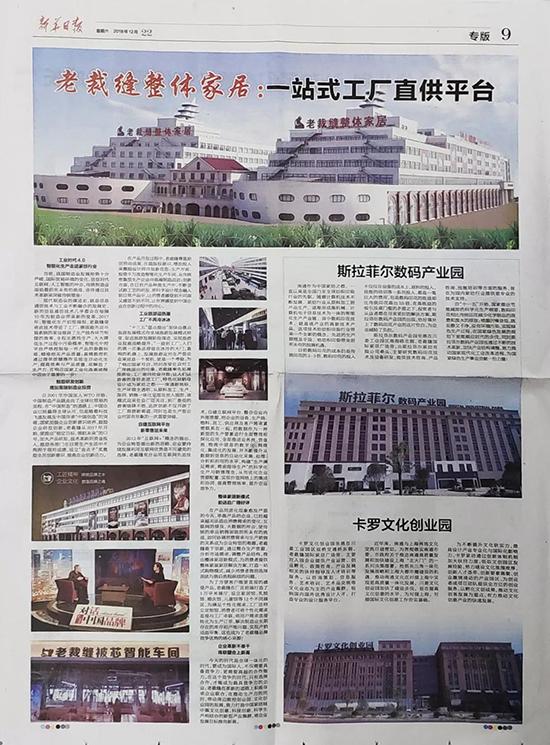 新華日報在改革開放四十年專題報道中,專版介紹了這么一家企業—老裁縫家紡