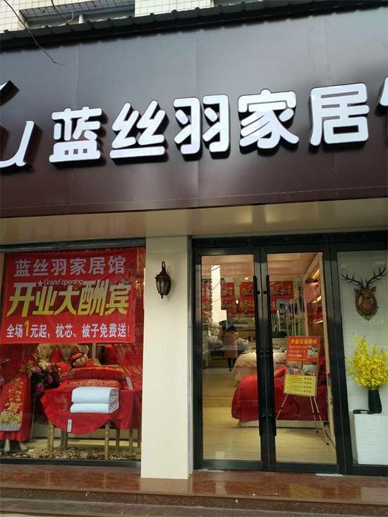 沁县蓝丝羽家纺南街店盛大开业