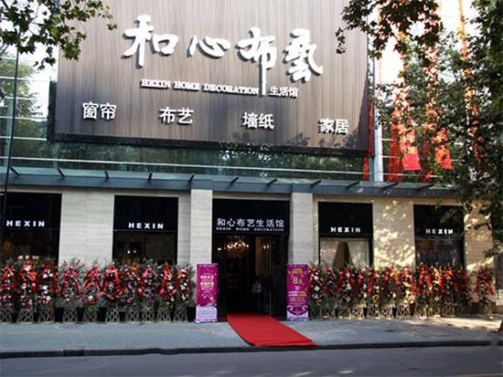 武汉和心布艺生活馆