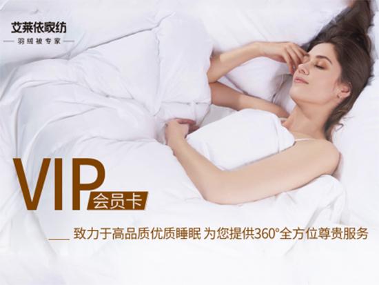艾莱依家纺高品质优质睡眠