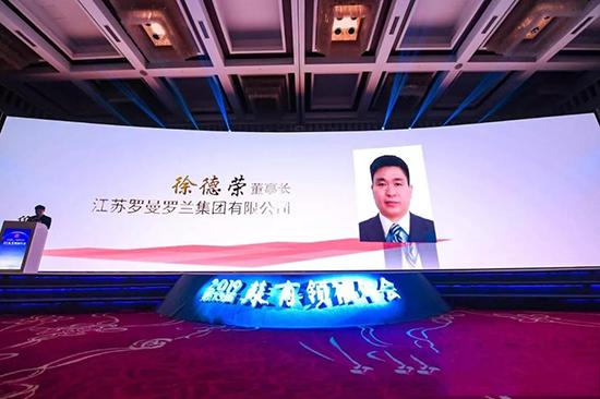 江蘇羅曼羅蘭集團董事長徐德榮先生