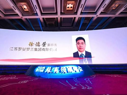羅曼羅蘭董事長徐德榮榮獲2018年度蘇商新領軍者稱號