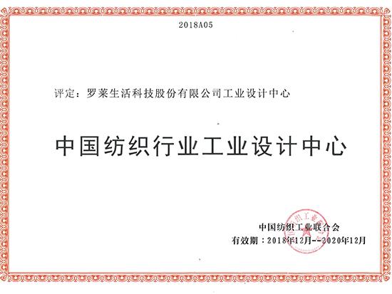 中国纺织行业工业设计中心1