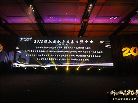 浙江电商20年暨电商百强颁奖盛典