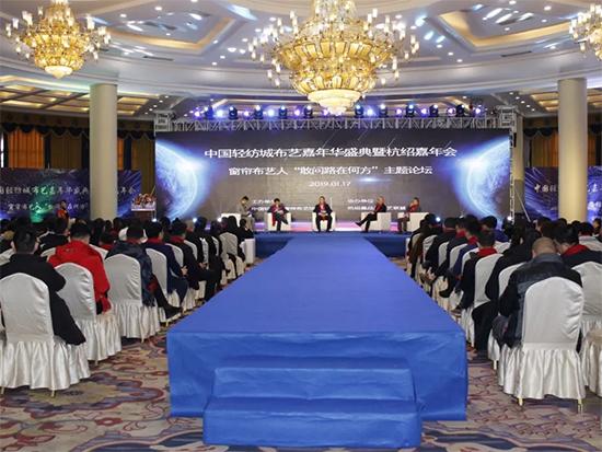 中国轻纺城布艺嘉年华盛典暨杭绍嘉年会