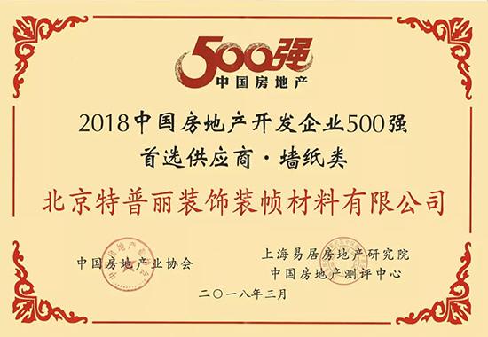中国房地产开发企业500强供应商品牌·墙纸类