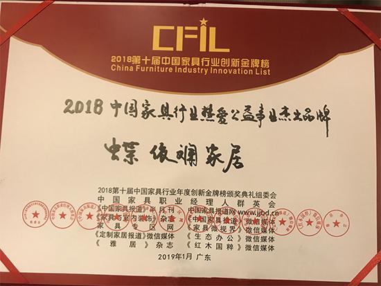 2018中国家具行业创新榜 蝶依斓获双奖