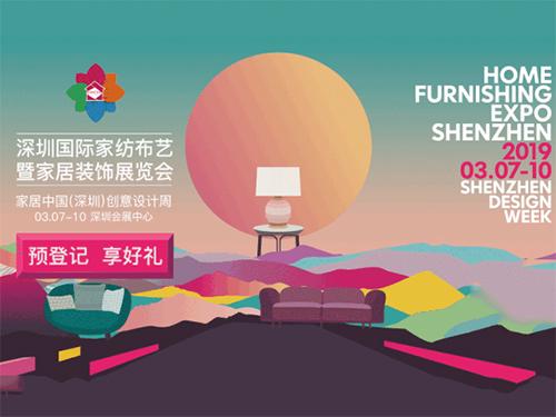 2019深圳國際家紡布藝暨家居裝飾展覽會