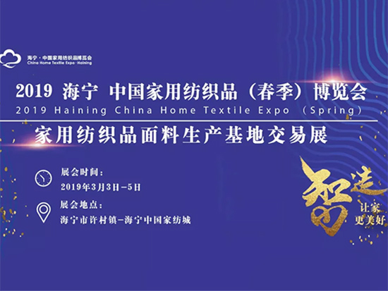 2019海宁•中国家用纺织品(春季)博览会即将开幕!