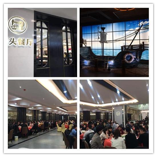 航母工厂船头餐厅举行晚宴