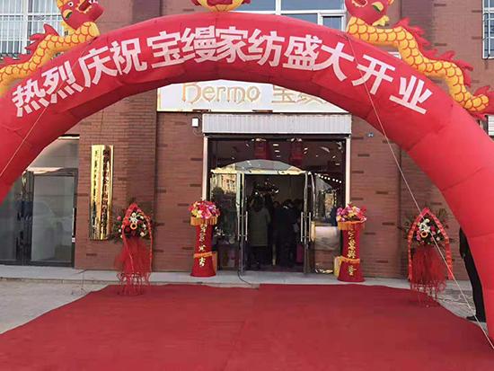宝缦家纺左旗店盛大开业