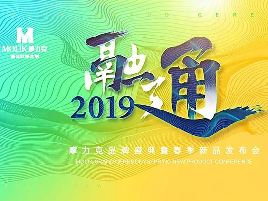 融通2019摩力克品牌盛典暨春季新品发布会温情绽放
