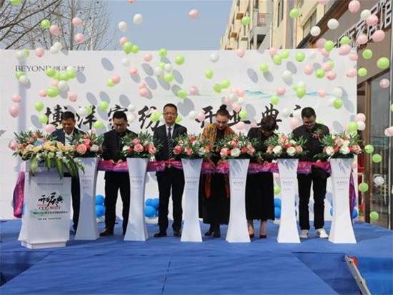 河南郑州博洋家纺运营中心盛大开幕