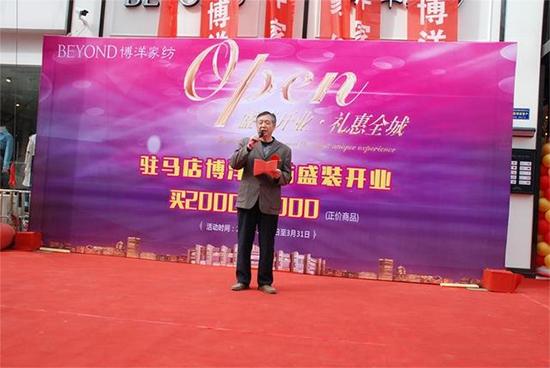 马店博洋家纺董事长张新国对参加庆典的来宾表示感谢