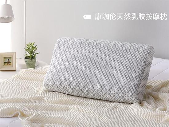 康咖伦天然乳胶按摩枕