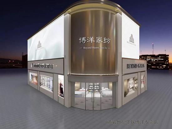 臺州黃巖第三家大店