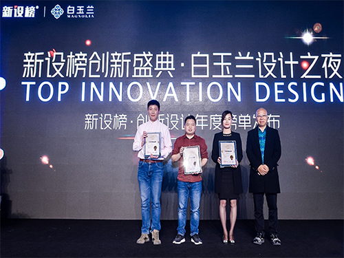 首届新设榜创新设计上海论坛颁奖盛典 白玉兰设计之夜在上海盛大开幕
