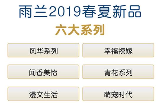 雨兰家纺2019春夏新品六大系列