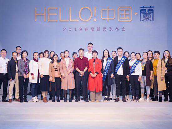 中国籣2019春夏新品发布会