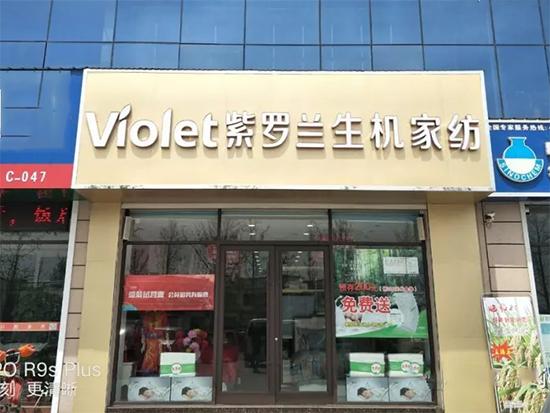 相公店紫罗兰生机家纺盛装开业