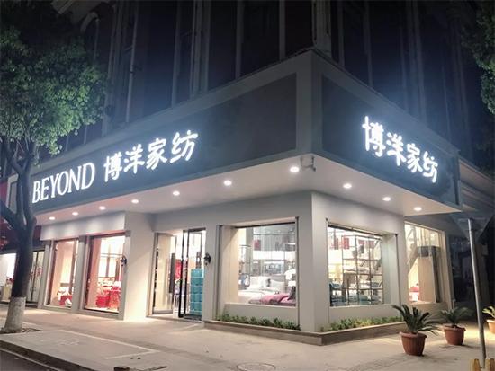 博洋家纺金清店开业
