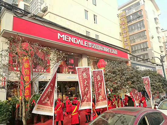 梦洁家纺专卖店盛大开业