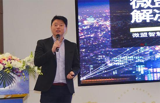特邀微盟集团姜晟讲解百丽丝智慧零售系统