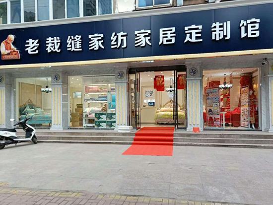 徐州老裁缝家纺专卖店