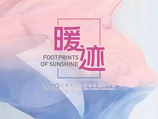 """""""暖迹""""艾莱依家纺2019秋冬新品发布会惊艳启幕"""