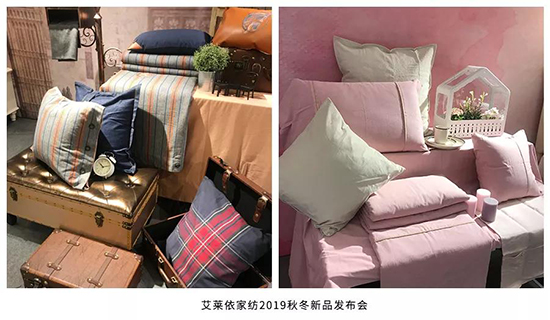 艾莱依家纺2019秋冬新品会