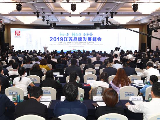 罗莱生活受邀出席2019江苏品牌发展峰会