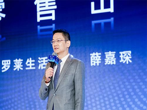 罗莱生活总裁薛嘉琛先生发表了致辞