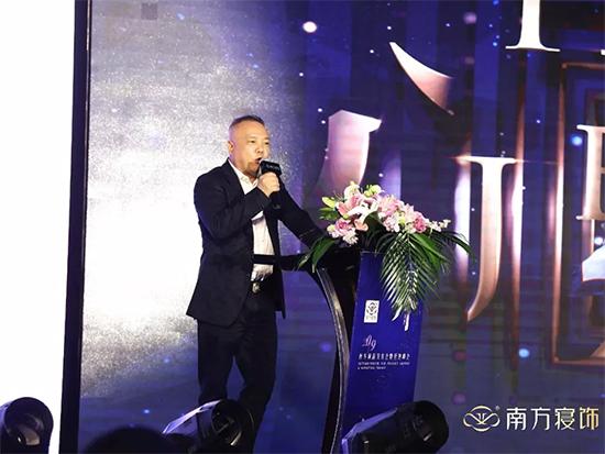 經理謝安成先生對于2018年南方寢飾所取得的成績進行了簡要的說明和祝賀